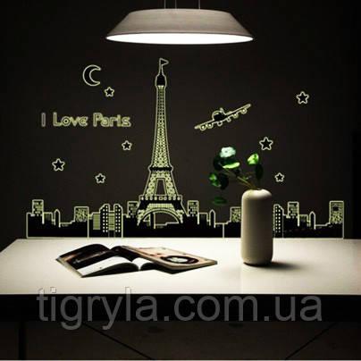 Наклейка на стену или окно Париж - светонакопительная, Эйфелева башня, ейфелева вежа, я люблю Париж