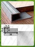 Плиточный алюминиевый L-профиль  (для плитки до 11мм). СУ 11, фото 2