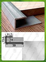 Плиточный алюминиевый L-профиль  (для плитки до 11мм). СУ 11 Без покрытия 3.0м