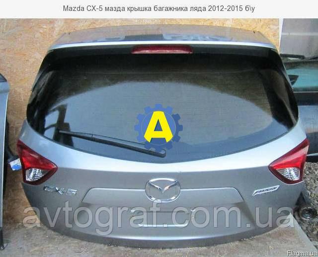Кришка багажника на Мазда СХ5 (Mazda CX5) 2012-2016