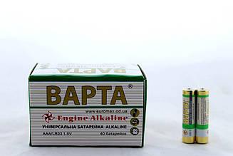 """Батарейки Alkaline ВАРТА """"AAA"""" (Продається тільки ящиком 1000 шт.) FFZZ"""