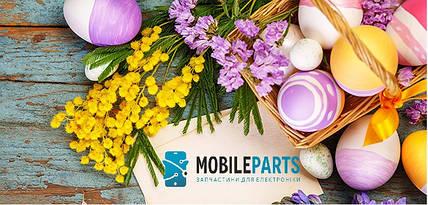 Коллектив Mobileparts поздравляет всех с праздником Пасхи!