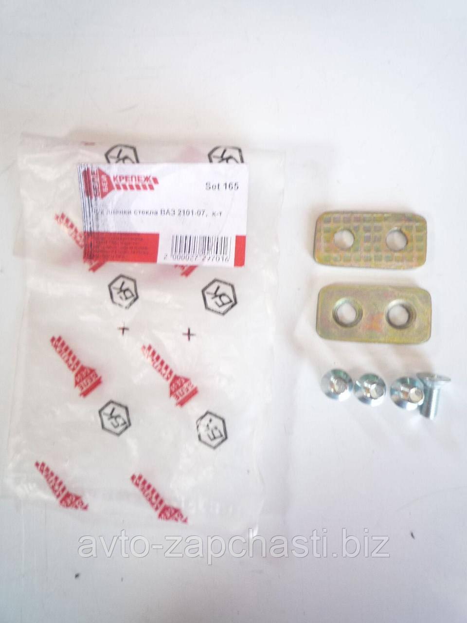 Р/к планки стекла ВАЗ 2101-07 (пакет) (Set 165)