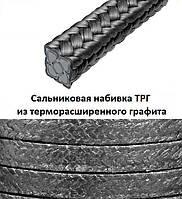 Сальниковая набивка  ТРГ 5 мм