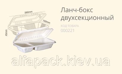 Ланч-бокс биоразлагаемый на 2 деления 260х150х45 мм