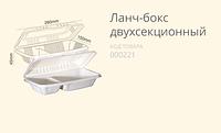 Ланч-бокс біорозкладаний на 2 поділки 260х150х45 мм