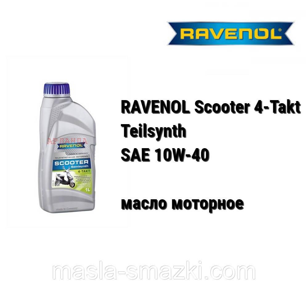 RAVENOL масло 4Т скутеров Scooter 4-Takt Teilsynth - (1 л)