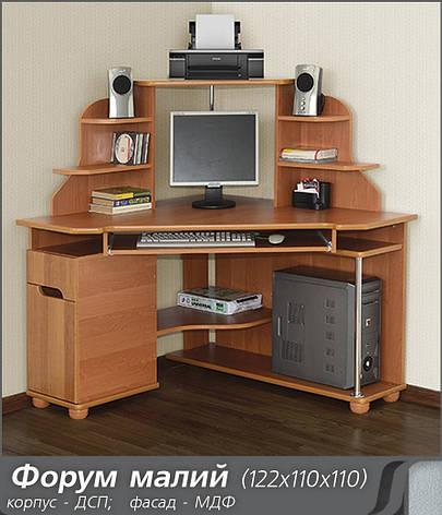 """Компьютерный стол """"Форум малый"""" Летро, фото 2"""