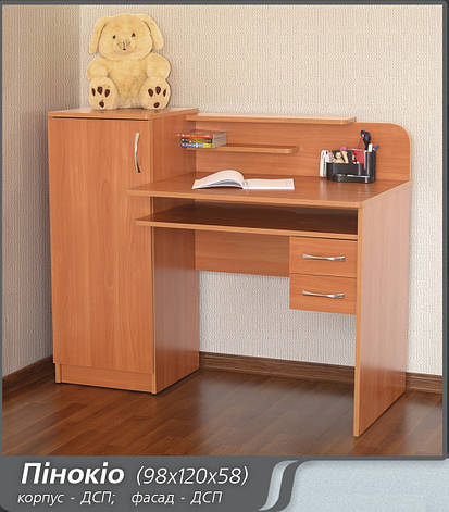 "Компьютерный стол ""Пинокио"" Летро, фото 2"