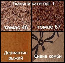"Кухонный уголок ""Сиеста"" Летро, фото 2"
