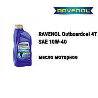 RAVENOL масло 4Т лодочных двигателей Outboardoel SAE 10w-40 FC-W - (1 л)