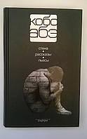 Кобо Абэ Собрание сочинений в 4 томах. Том 4. Стена, рассказы