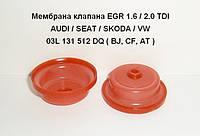 Мембрана клапана EGR VW (1.6/2.0TDI) 03L131512DQ (BJ,CF,AT)