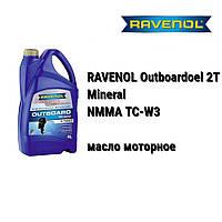 RAVENOL масло 2Т лодочных двигателей Outboardoel 2T Mineral TC-W3 - (4 л)
