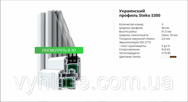 стеко STEKO S300