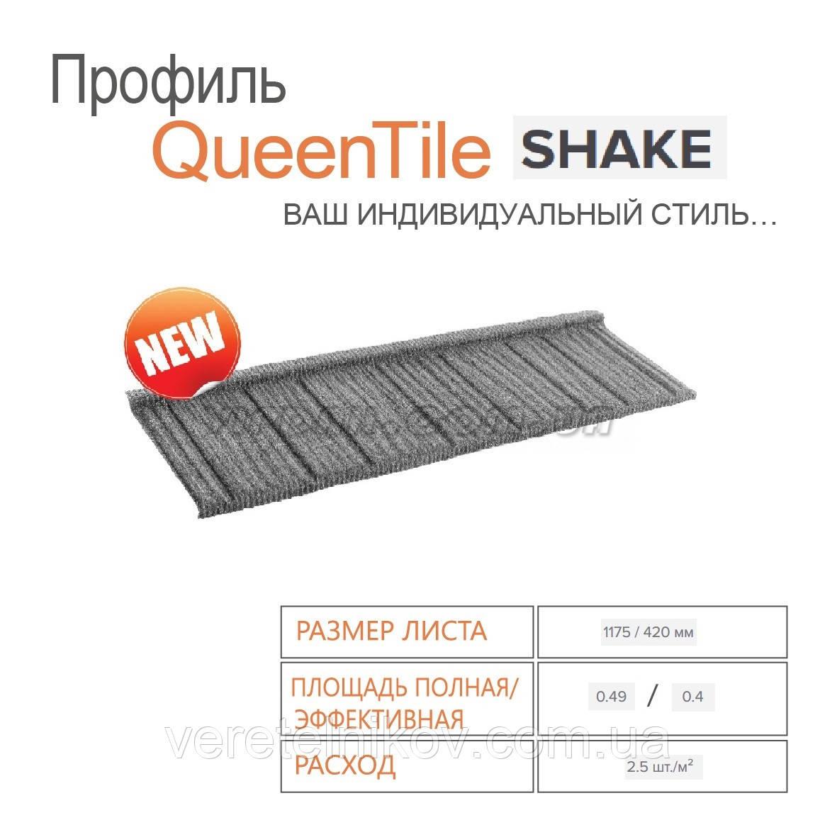 Композитная черепица Queentile Shake (Квинтай Шейк)