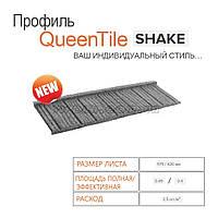 Композитная черепица Queentile Shake (Квинтай Шейк), фото 1