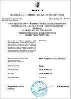 Строительная лицензия Ужгород