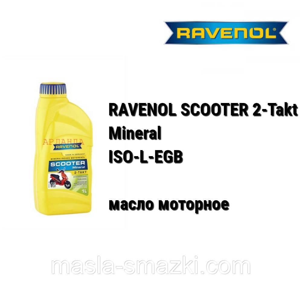 RAVENOL масло 2Т скутерів Scooter 2-Takt Mineral API TB - (1 л)