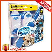 Щетка FUR WIZARD для уборки шерсти домашних животных + Подарок! Самоочистка