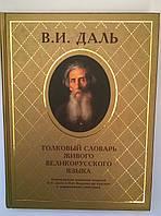В И Даль-толковый словарь живого великорусского языка  в 4 томах