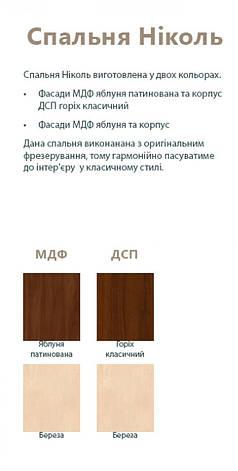 """Спальный гарнитур """"Николь"""" Сокме, фото 2"""