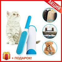 Щетка для уборки шерсти Fur Wizard для удаления шерсти домашних животных и волос + Подарок!