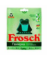 Тряпка для уборки, 2 шт, Frosch