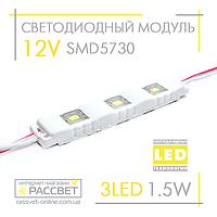 Светодиодный модуль 12V MTK-92 SMD5730 3LED 1.5W (для рекламы и подсветки) 12В 1,5Вт