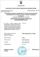 Строительная лицензия Херсон