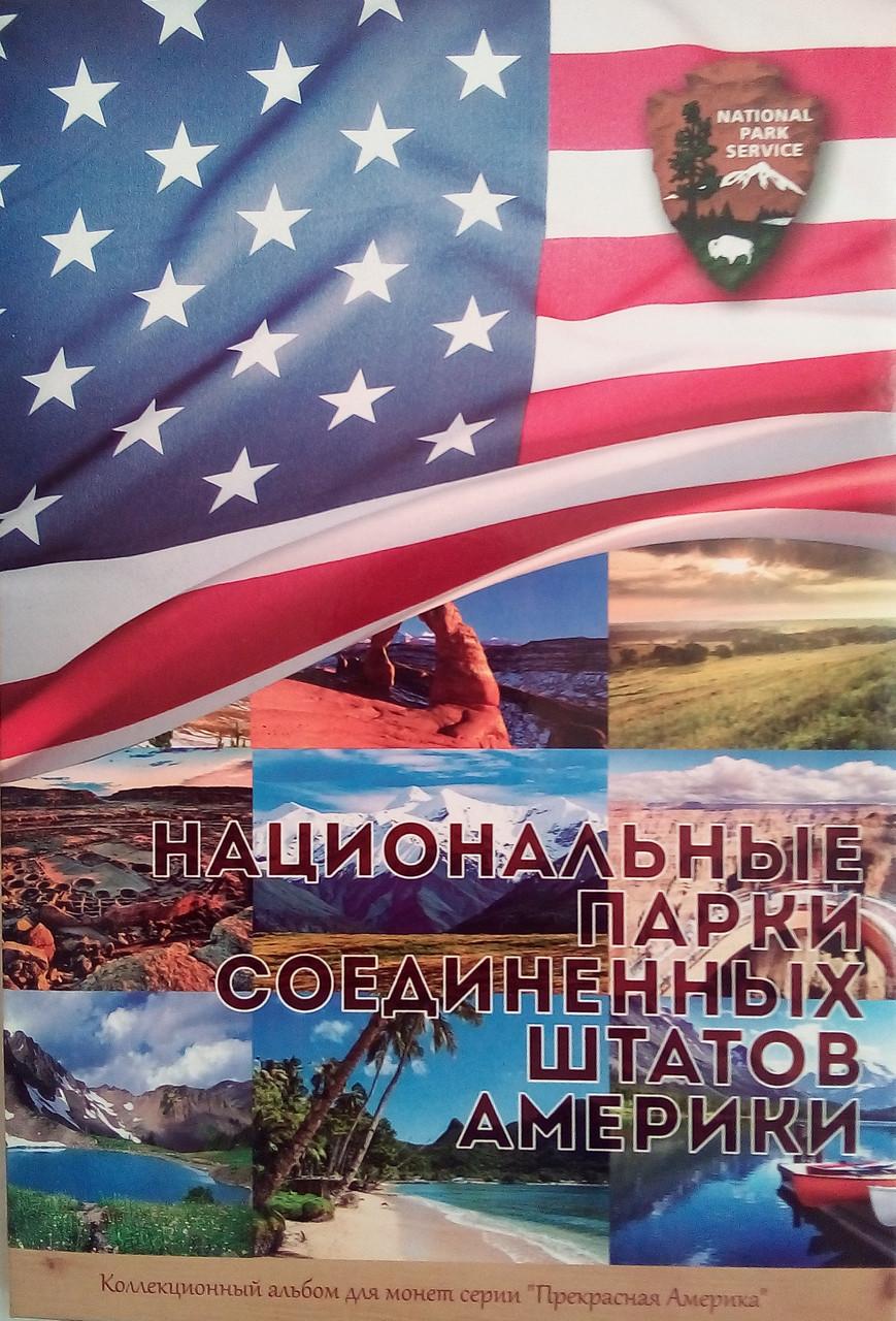 """Альбом-планшет для монет-""""кватеров"""" 25 центов США """"Национальные парки"""" (с флагом)"""