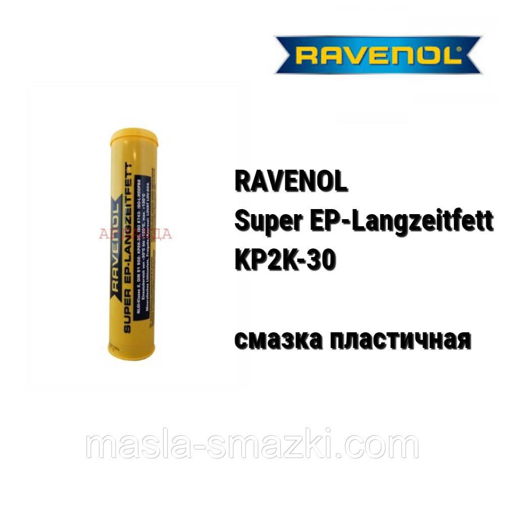RAVENOL смазка пластичная Super EP-2 Langzeitfett /KP2K-30/ - (0,4 кг)