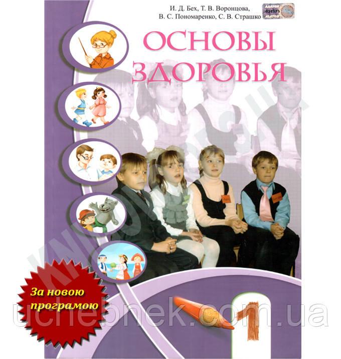 Т.в.воронцова учебники по основам здоровья