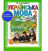 Підручник Українська мова 2 клас Нова програма Авт: М. Захарійчук Вид-во: Грамота, фото 1