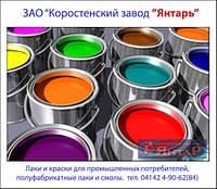 Лаки и краски для промышленных потребителей. ПФ, АУ, НЦ, БТ, ГФ. Первые руки.