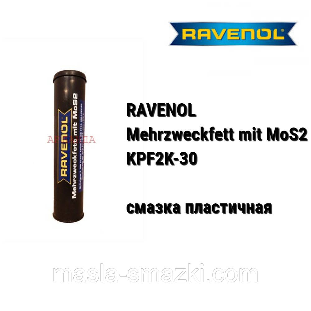 RAVENOL смазка пластичная Mehrzweckfett mit MOS 2 /KFP2 K-30/ - (0,4 кг)