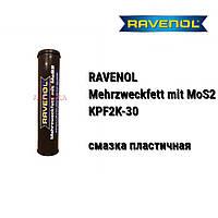 RAVENOL смазка пластичная Mehrzweckfett mit MOS 2 /KFP2 K-30/ - (0,4 кг), фото 1