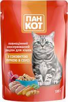 Влажный корм для кошек Пан Кот Курица в соусе 100 г