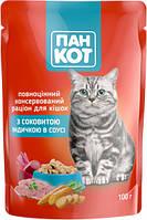 Влажный корм для кошек Пан Кот Индейка в соусе 100 г