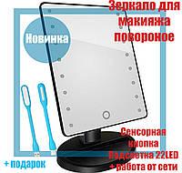 Зеркало для макияжа с LED подсветкой 22 led +работа от сети, поворотное с подставкой, сенсорная кнопка Черное, фото 1