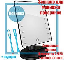 Зеркало для макияжа с LED подсветкой 22 led +работа от сети, поворотное с подставкой, сенсорная кнопка Черное