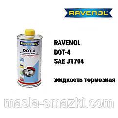 Тормозная жидкость DOT 4  RAVENOL /FMVSS 116/ - (1 л)