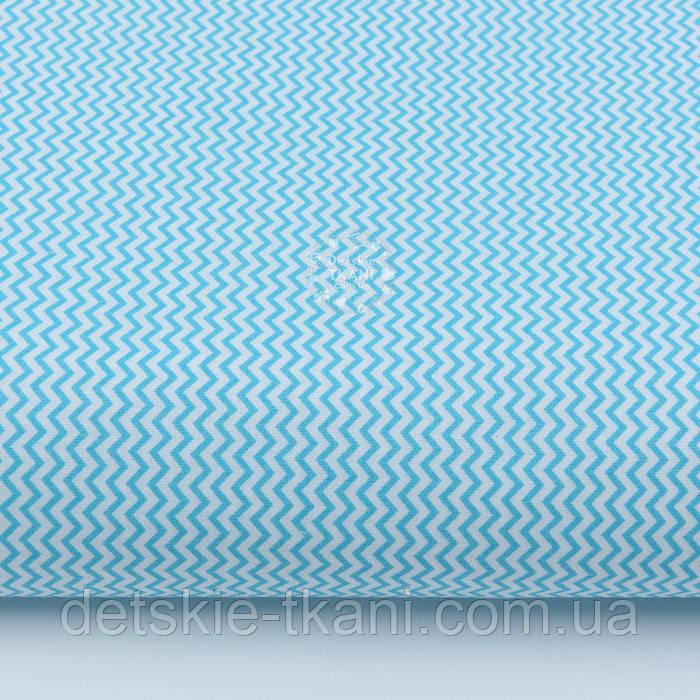 Ткань с мини-зигзагом 7 мм голубого (морского) цвета № 263