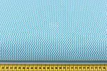 Ткань с мини-зигзагом 7 мм голубого (морского) цвета № 263, фото 2