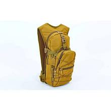 Рюкзак тактический с местом под питьевую систему V-10л (оксфорд 900D, р-р 46х24х8см) RT-10