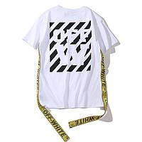 Белая футболка Off white (офф вайт с лампасами мужская женская)