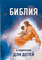 Библия в пересказе для детей, фото 1