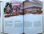Библия в пересказе для детей, фото 5