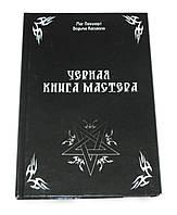 Чёрная Книга Мастера, Маг Пазилорт,Ведьма Каливоло