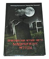 Практическая Чёрная Магия Кладбищенские методы, А.Контанистов, М.Голбан